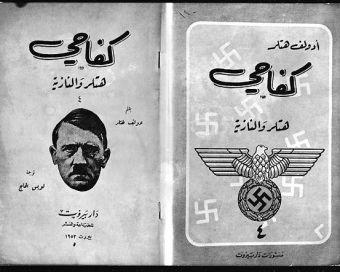 Hitler Arabic Mein Kampf