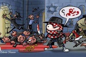 Palestinian cartoonn celebrating slaughter of Jews