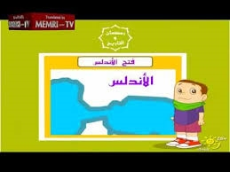 """Are you ready to learn about the history of Islam?"" — Qatari Online Software for kids celebrates the ""Glorious"" Muslim Conquests of SPAIN and SERBIA"