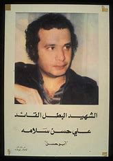 CIA gave PLO Munich Massacre Terrorist  Ali Hassan Salameh Tour of U.S. CIA offices and a visit to Disney Land